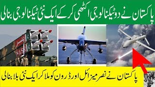 Combination of  Pakistani  Nasr Missilee And  Pak Drone    Ali Hassan