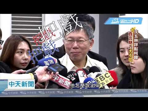 20190111中天新聞 虧韓國瑜英文、拿它敲頭 沈玉琳笑「這事」不敢造次