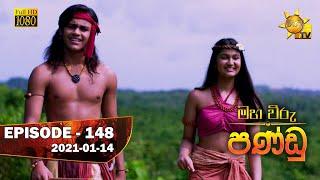 Maha Viru Pandu | Episode 148 | 2021-01-14 Thumbnail