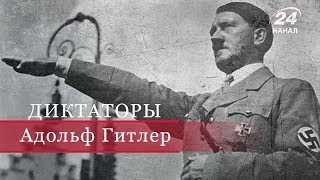 Адольф Гитлер, Диктаторы
