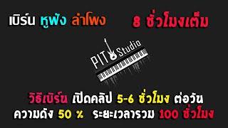 ซาวด์เบิร์นหูฟัง ลำโพง 8 ชั่วโมง ได้ผล 100% V.1 -【PIT Studio】