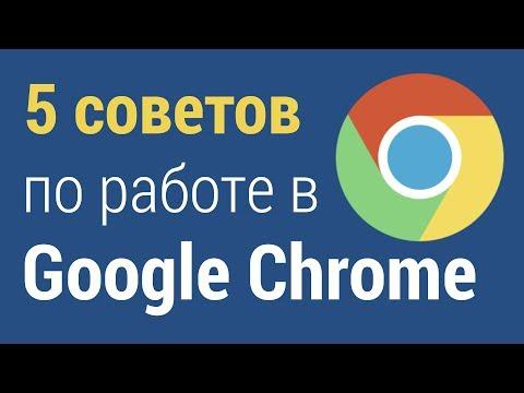 5 советов по работе в Google Chrome