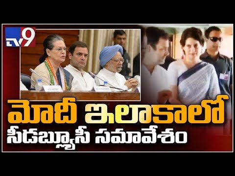 CWC meet : Congress to sound LS poll bugle from PM Modi's home state - TV9