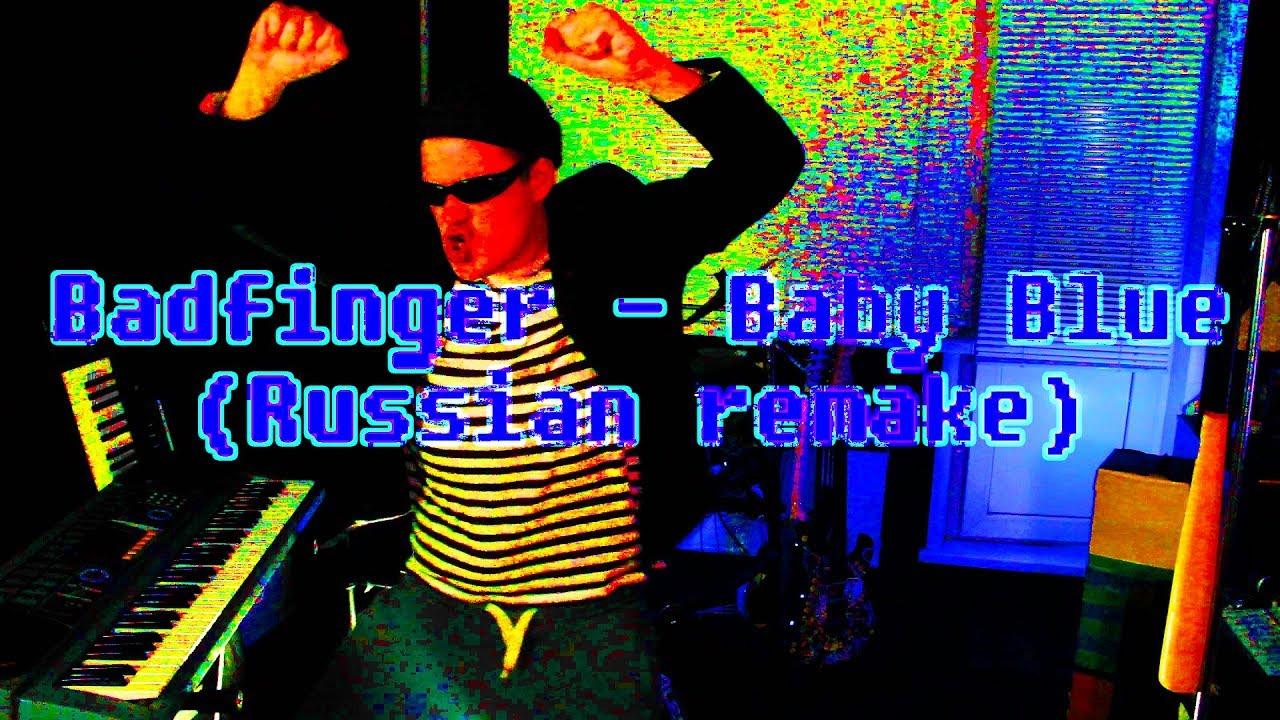 Baby blue badfinger скачать