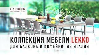 LEKKO: Коллекция мебели из Италии