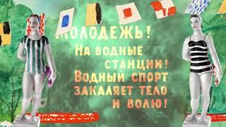 видео Спорт в советском фарфоре, графике, скульптуре