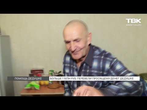 Больше миллиона рублей перевели красноярцы дедушке
