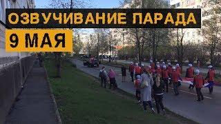Подготовка к 9 мая/Озвучка парада в Новокузнецке - #miss_spl