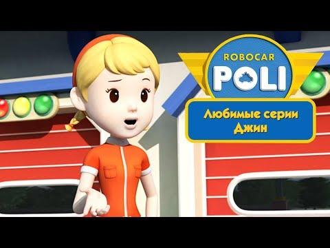 Робокар Поли - Любимые серии Джин | Поучительный мультфильм