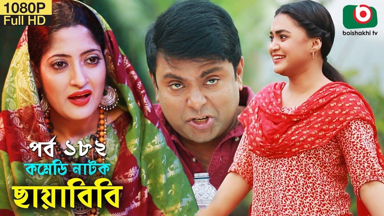 কমেডি নাটক - ছায়াবিবি | Bangla New Funny Natok Chayabibi EP 182 | AKM Hasan, Alvi | Serial Drama