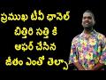 V6 Teenmar Bithiri Sathi Salary Per Month | Bithiri Sathi Remuneration |  Garam Chai video