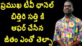 V6 Teenmar Bithiri Sathi Salary Per Month | Bithiri Sathi Remuneration |  GARAM CHAI