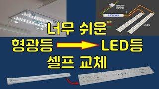 형광등을 LED등으로 초간단 셀프 교체 DIY 방법