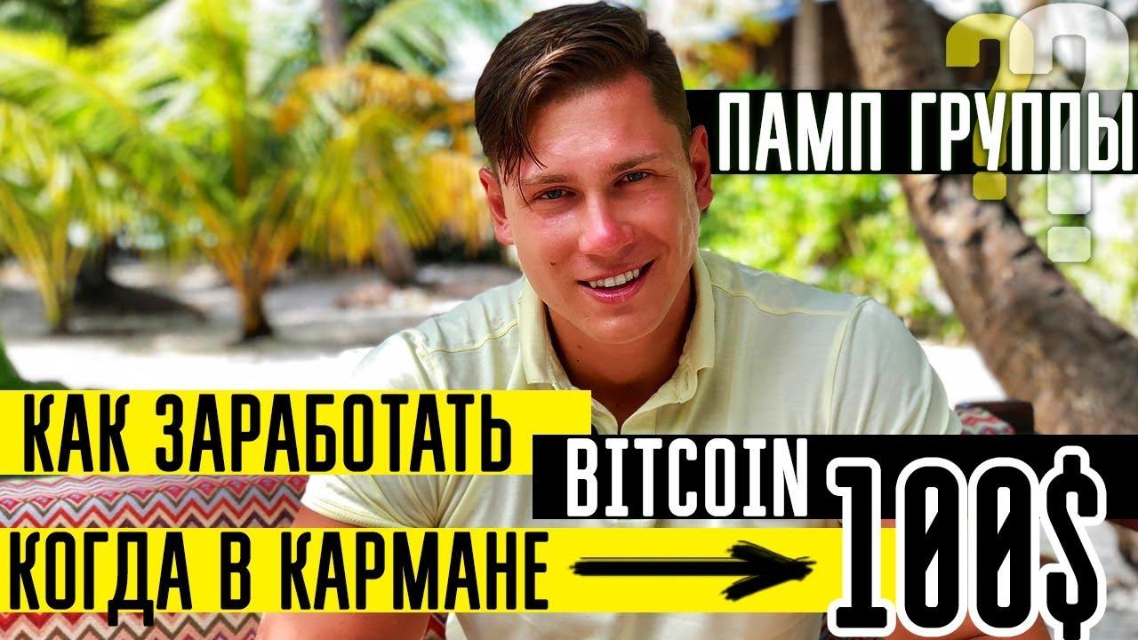В поисках халявы на крипторынке l Как заработать bitcoin, когда 100$ в кармане? Ху is памп группы???
