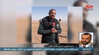 يمن شباب تدين أستهداف مليشيا الحوثي لاجتماع لصحفيين في الجوف بينهم مراسلها
