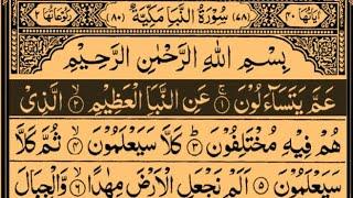 Holy Quran | Juz/Para-30 | By Sheikh Saud Ash-Shuraim | Full With Arabic Text (HD) | پارہ عم
