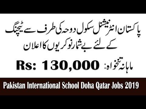 Pakistan International School Doha Qatar Jobs 2019 For Teaching