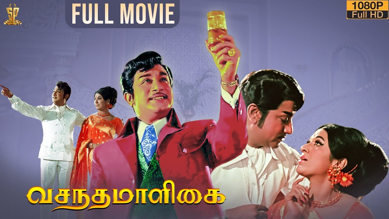 Download Vasantha Maligai Tamil Full HD Movie | Sivaji Ganesan | Vanisri | Suresh Productions