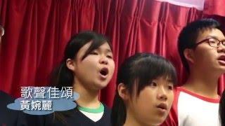 「M21年度校園影片大賽」裘錦秋中學(元朗) - 《歌聲佳頌》