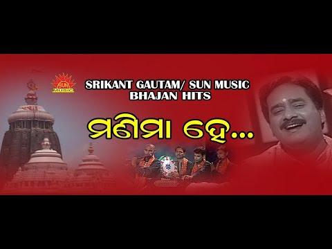 Manima hey || Srikant Gautam Bhajan Hits ||Sun Music Bhajan Hits