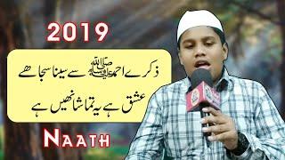 Zikre Ahmad se Seena Saja Hai Ishq Hai Ye Tamasha nahi hai | By Mohammed Imran | From Pernambut