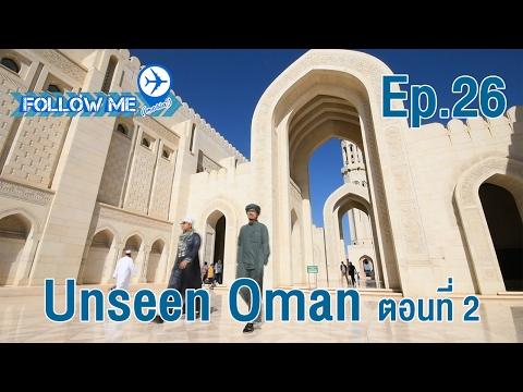 Follow Me (moria) Ep.26 : Unseen Oman 2/2