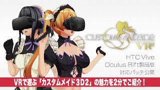 【アダルトVR】2分で分かる!カスタムメイド3D2 VR版の魅力【エロ最先端】