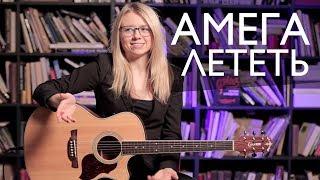Как играть АМЕГА - ЛЕТЕТЬ (OST ЛЁД)  / Разбор COrus Guitar Guide #70