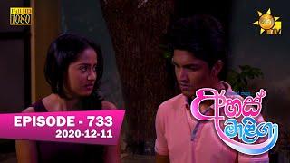 Ahas Maliga | Episode 733 | 2020-12-11 Thumbnail