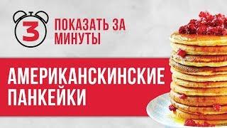 Самый простой и вкусный рецепт ПАНКЕЙКОВ! Показать за 3 минуты