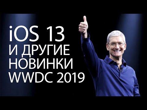 Итоги WWDC 2019 за семь с половиной минут (iOS 13, MacOS Catalina, IPadOS, Mac Pro)
