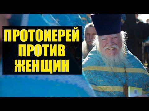 РПЦ снова оказалась в центре скандала