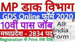 MP Post GDS Online Form 2020 Kaise Bhare | MP Post Office GDS Ka Form Kaise Bhare 2020 Step By Step