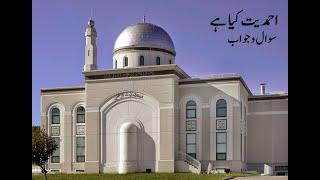 اسلام احمدیت کیا ہے، سوال و جواب |  پروگرام نمبر 14 | What is Islam Ahmadiyyat | Episode # 14 | Urdu