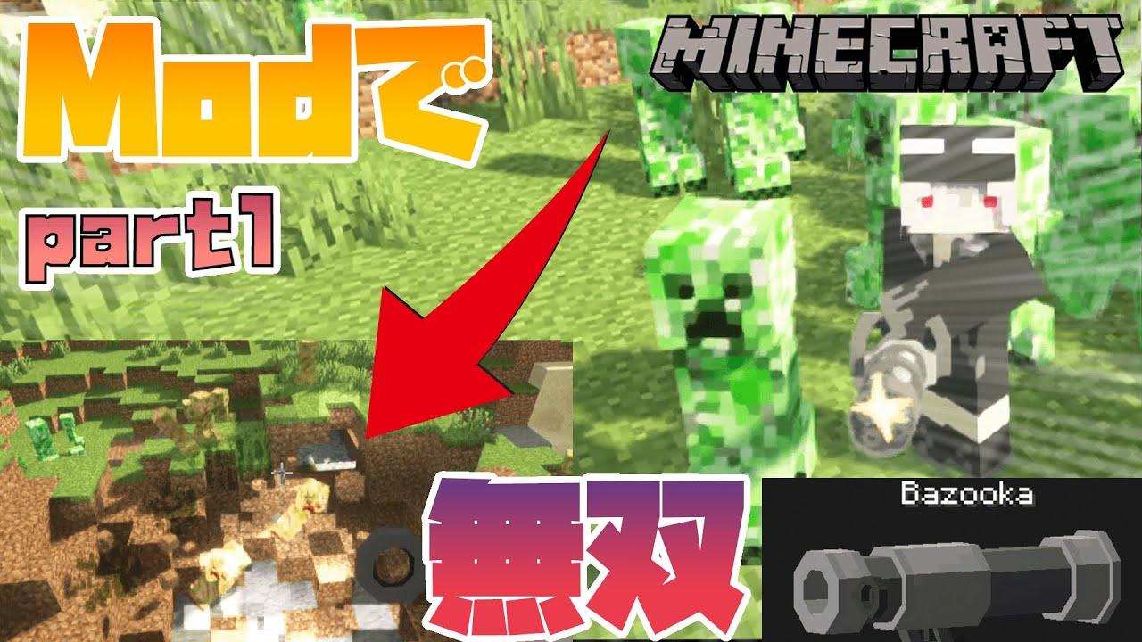 【Minecraft】マイクラにロケラン?!Modを使って無双生活!!part1
