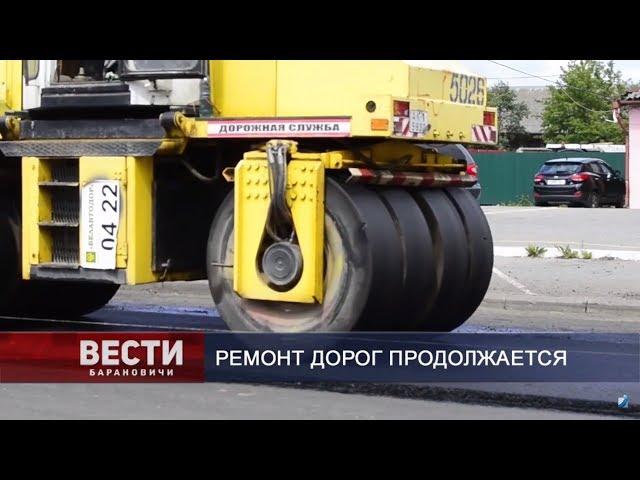 Вести Барановичи 15 июля 2019.