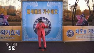 홍보가수 선호 - 비내리는경부선,영시의이별 (불세출의가수 배호 46주기 추모음악가요제 2017