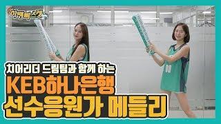 19-20시즌 KEB하나은행 선수응원가 메들리 (feat. 치어리더 드림팀)