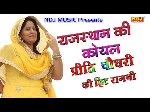 # राजस्थान की कोयल प्रीती चौधरी की हिट रागनी # Popular Haryanvi Ragni Song Latest 2017 # NDJ Music