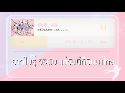 [คาราโอเกะ/Karaoke] 365 วันกับเครื่องบินกระดาษ - BNK48