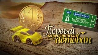 Астана-Щучинск - дорога смерти