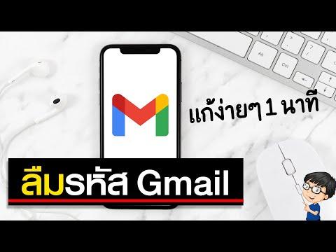 ลืมรหัส Gmail ต้องทํายังไง ? วิธีกู้คืนบัญชี Gmail เมื่อลืมรหัสผ่าน