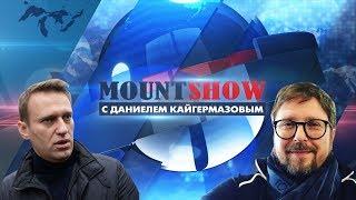 Шарий и Навальный. Стрим с Даниелем Кайгермазовым в Periscope