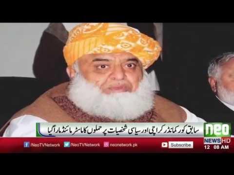 Latest Pakistan News Headlines Updates | Neo Bulletin 12 November 2016