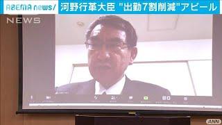 河野行革大臣がリモート会見 出勤7割減アピール(2021年1月8日) - YouTube
