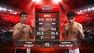 Тумер Ондар vs. Шамиль Касумов / Tumer Ondar vs. Shamil Kasumov