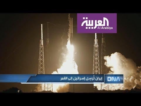 DNA  إيران ترسل إسرائيل إلى القمر  - نشر قبل 25 دقيقة