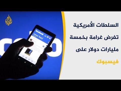 5 مليارات دولار غرامة لفيسبوك لعدم حمايتها خصوصية المستخدمين  - 22:53-2019 / 7 / 13
