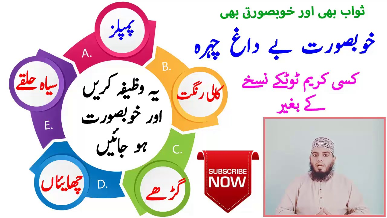 Rang Gora Karny Ka Wazifa | Get Spotless Crystal Clear Skin | Wazifa To  Increase Beauty by Muslim Wazifa Tube
