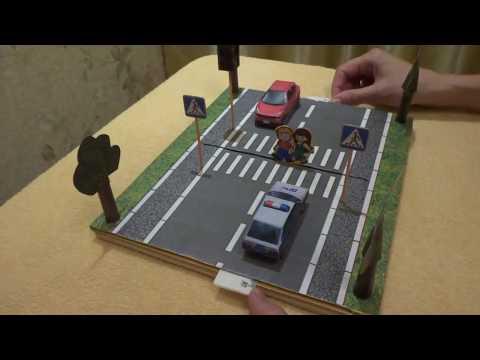 Правила дорожного движения своими руками для детей
